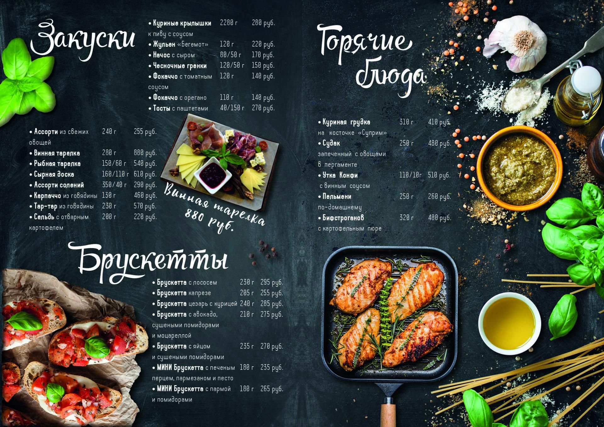 меню ресторанов в картинках в москве скептики, лишённые